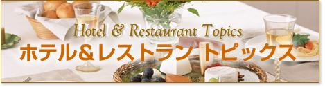 ホテル&レストラントピックス